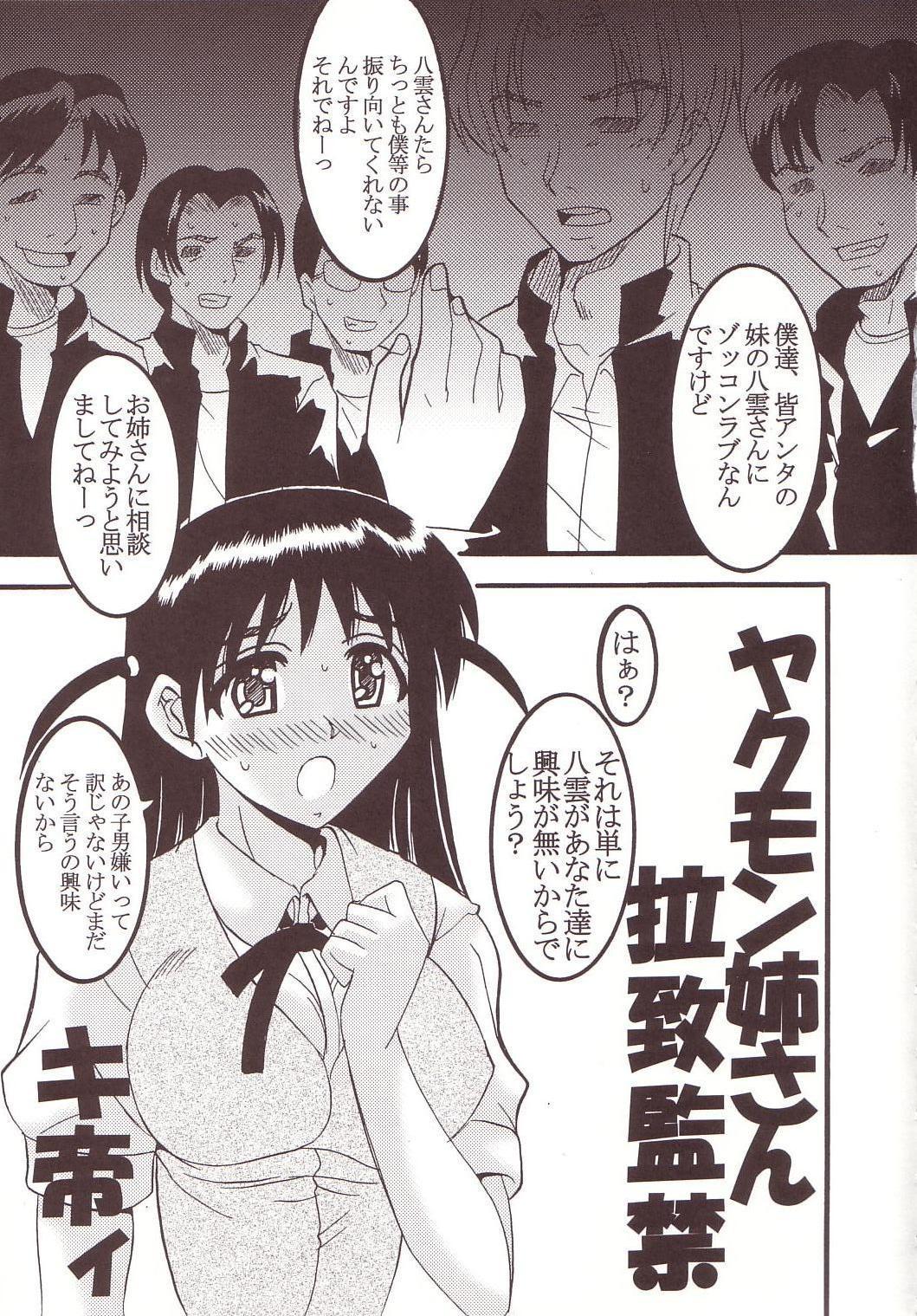 Nakadashi Scramble 29