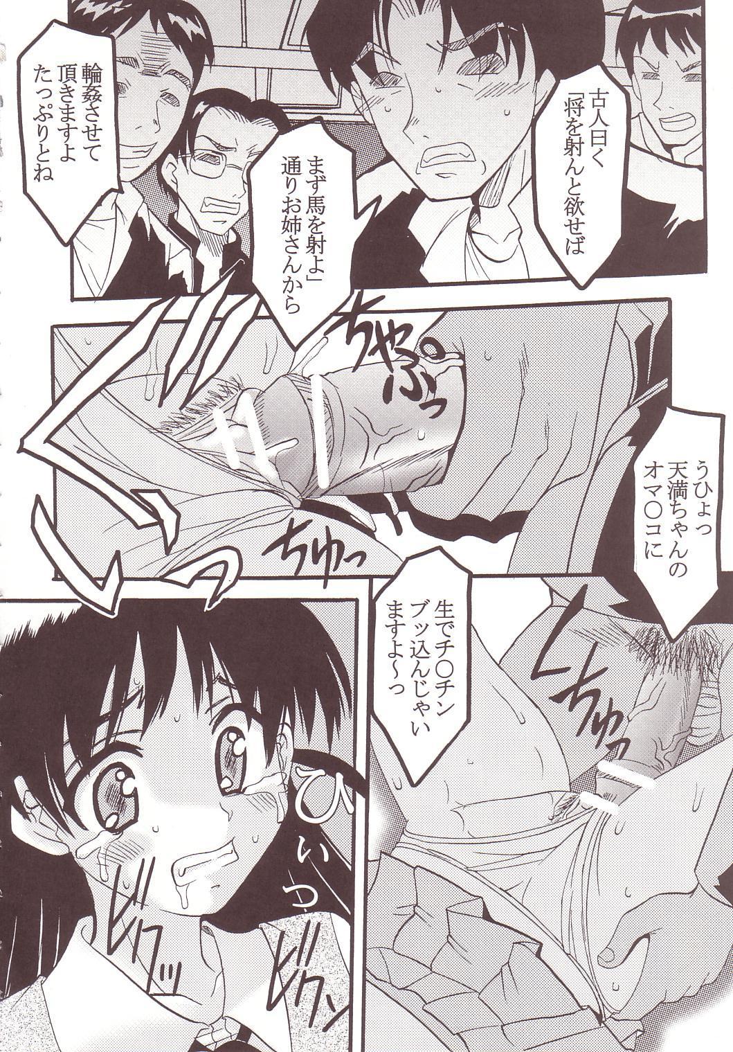 Nakadashi Scramble 34