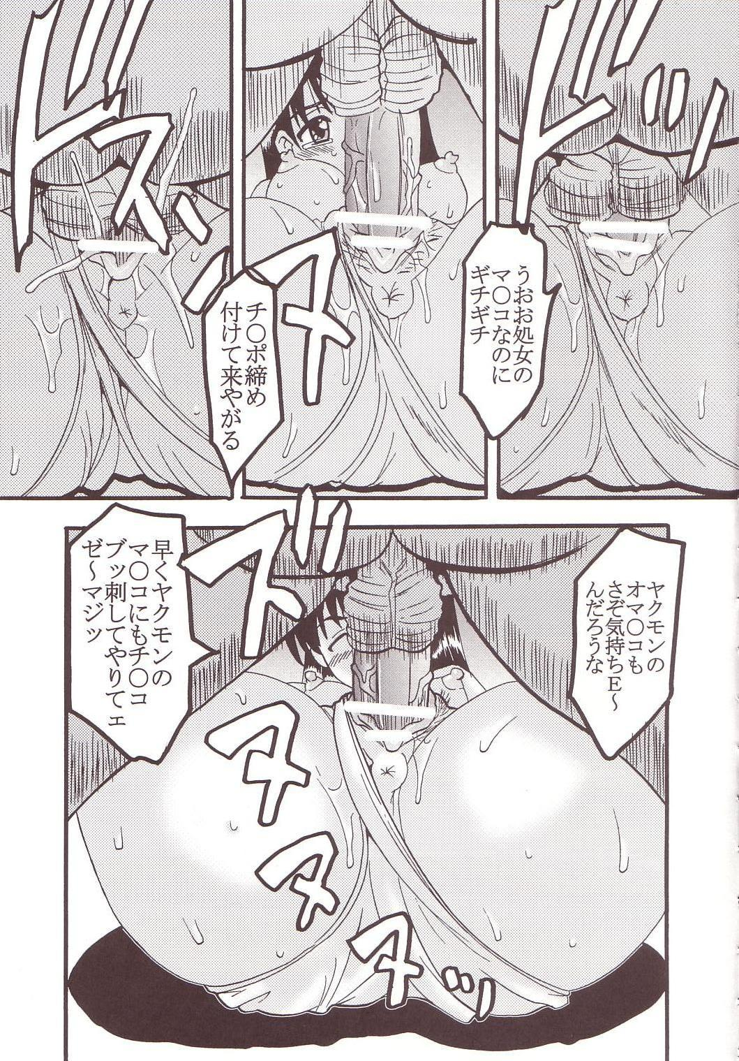 Nakadashi Scramble 39
