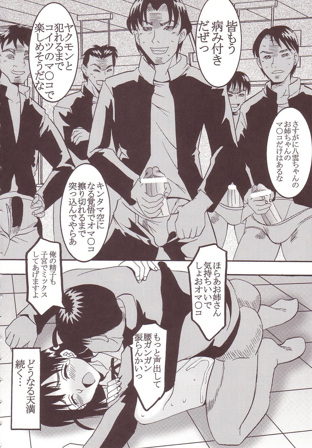 Nakadashi Scramble 54