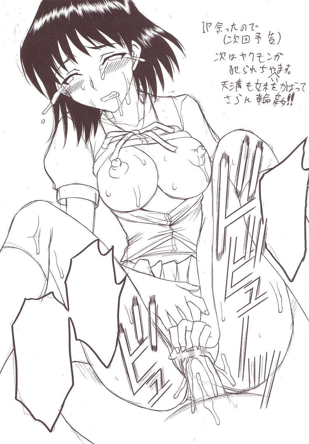 Nakadashi Scramble 55
