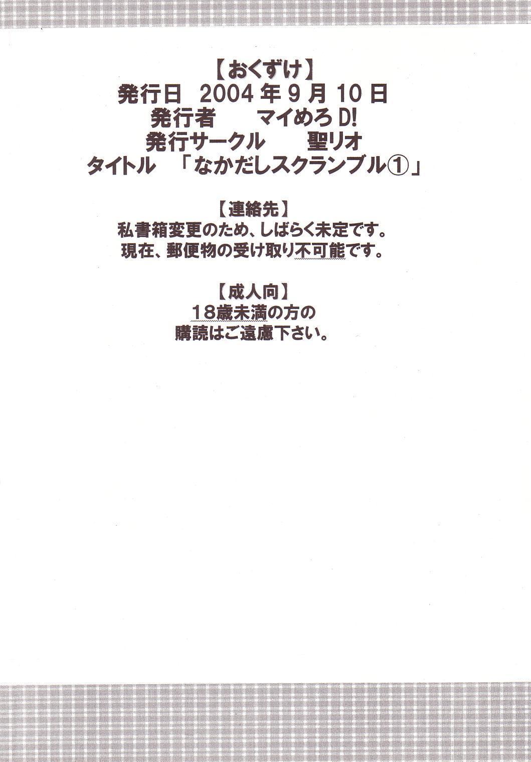 Nakadashi Scramble 56
