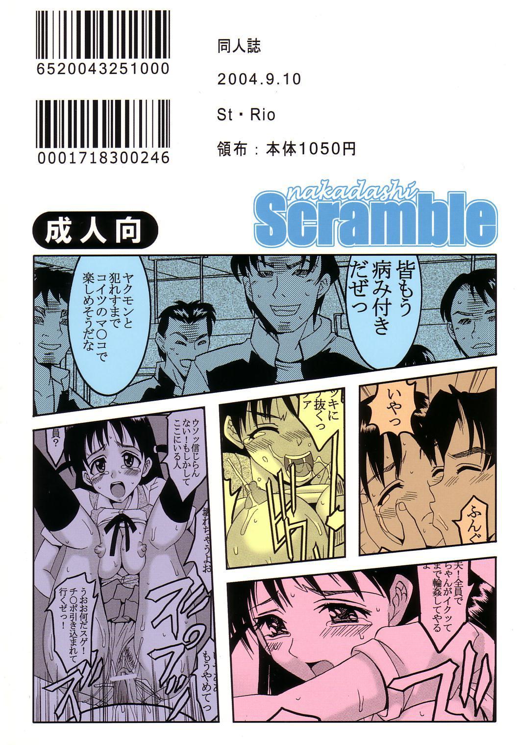 Nakadashi Scramble 57