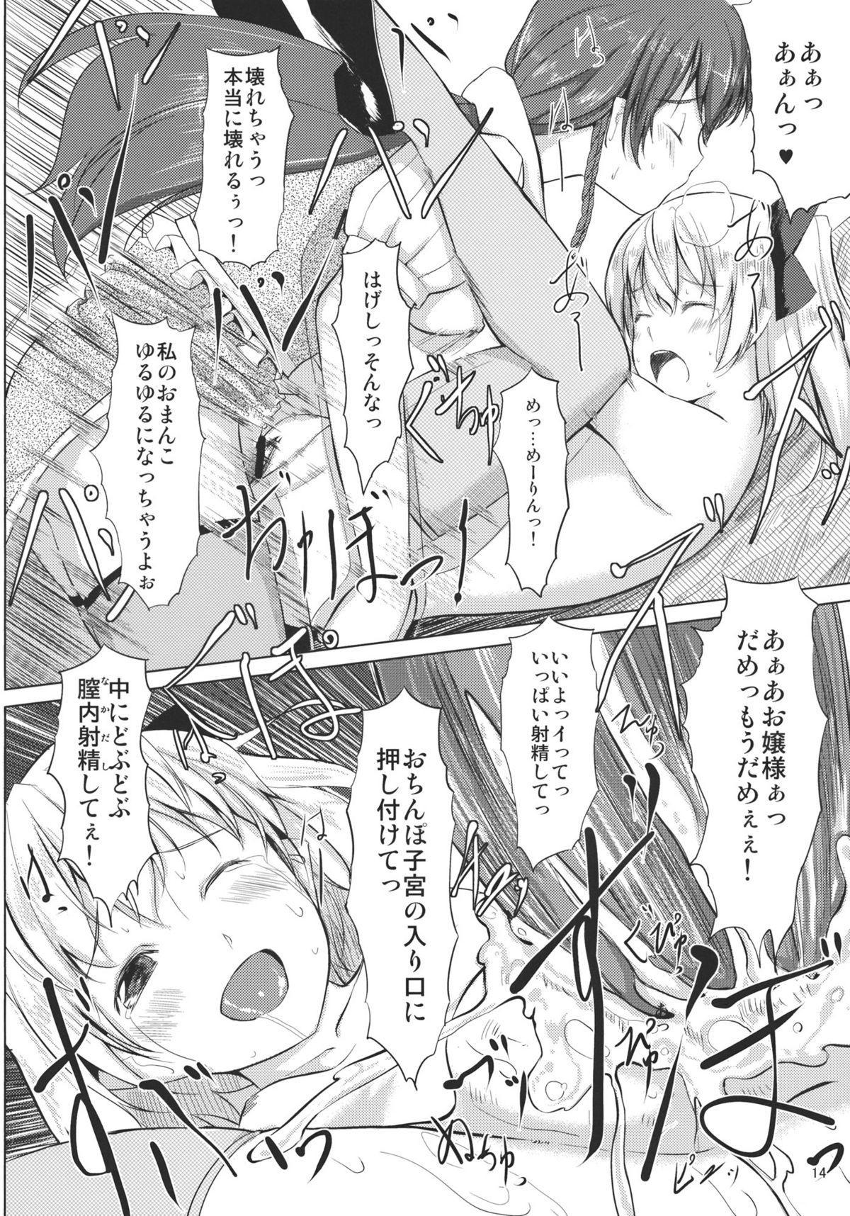 Flan-chan Infinity 15