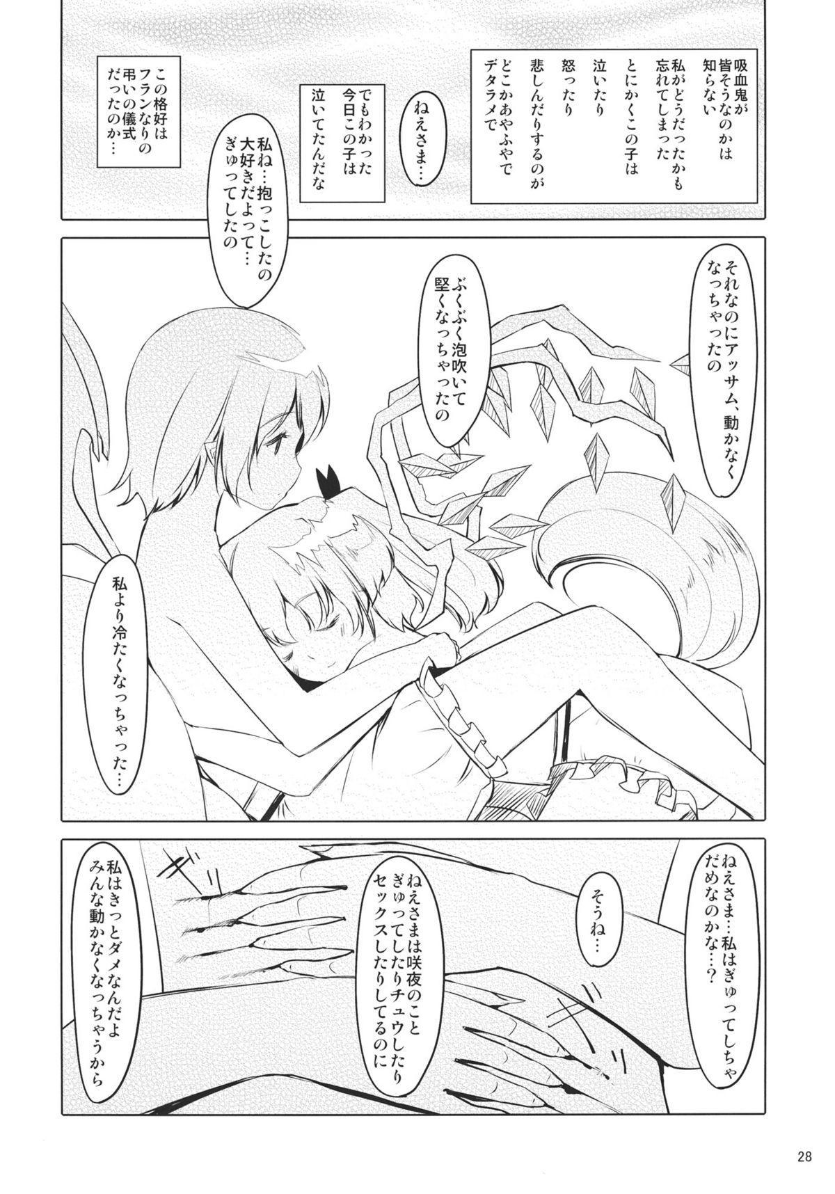 Flan-chan Infinity 29