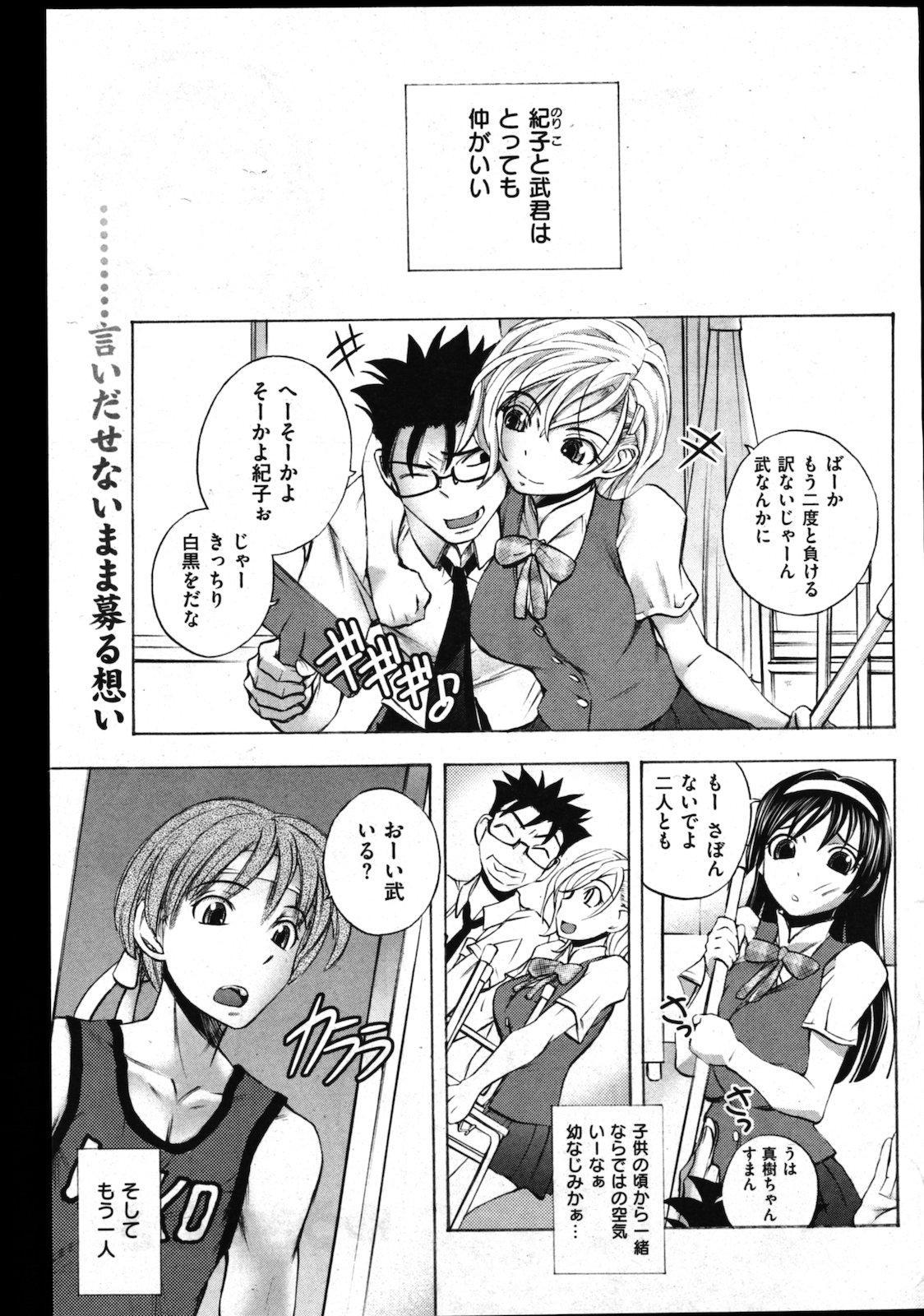 COMIC Shitsurakuten Vol.02 2011-08 104