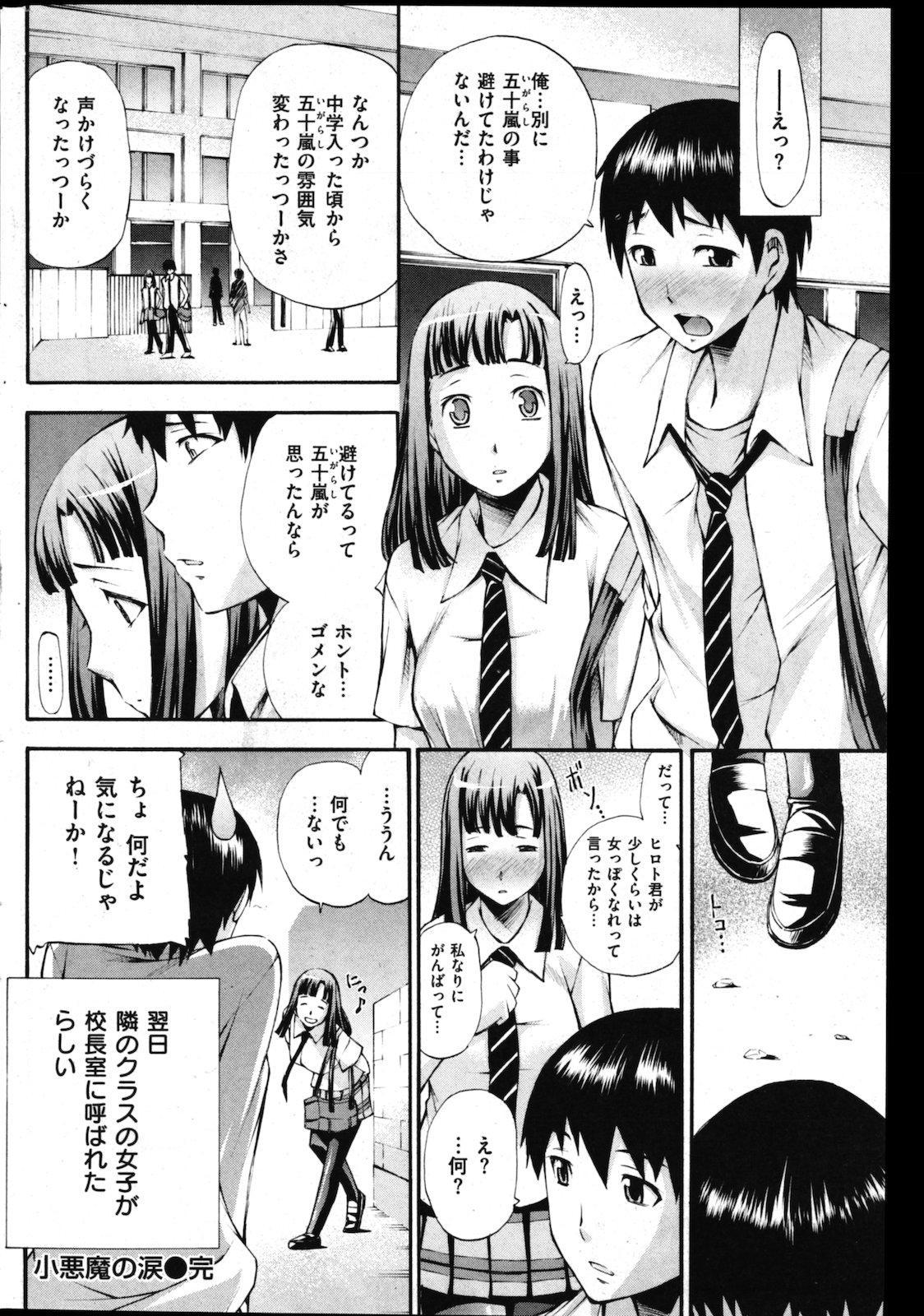 COMIC Shitsurakuten Vol.02 2011-08 185