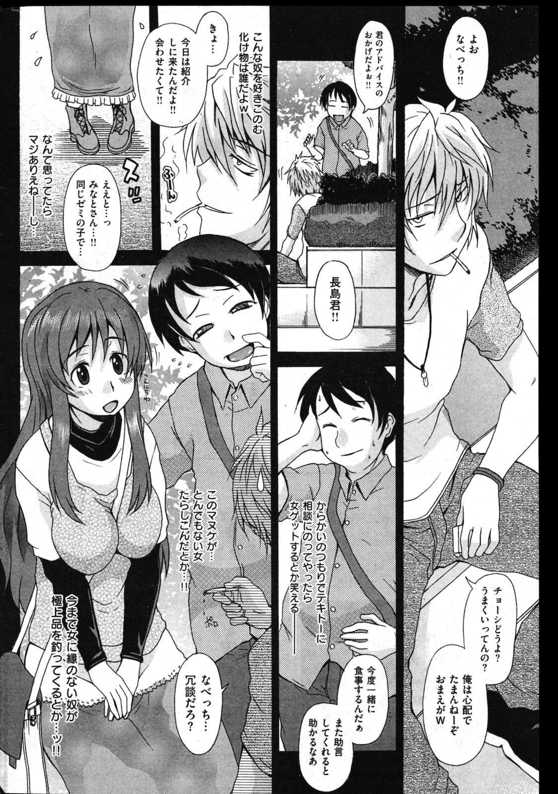 COMIC Shitsurakuten Vol.02 2011-08 189