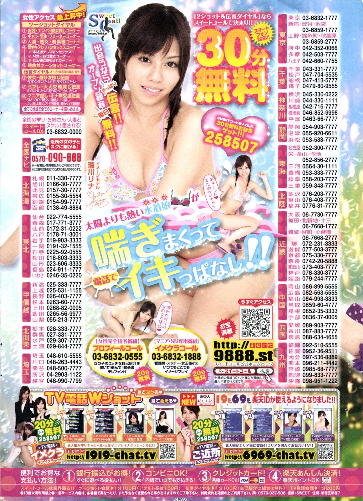 COMIC Shitsurakuten Vol.02 2011-08 1