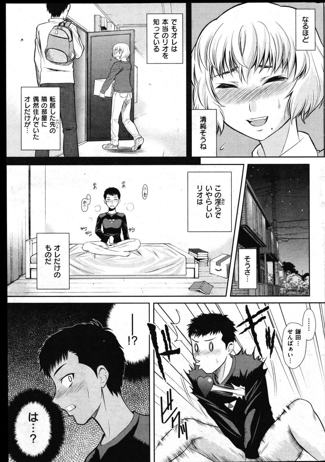 COMIC Shitsurakuten Vol.02 2011-08 228