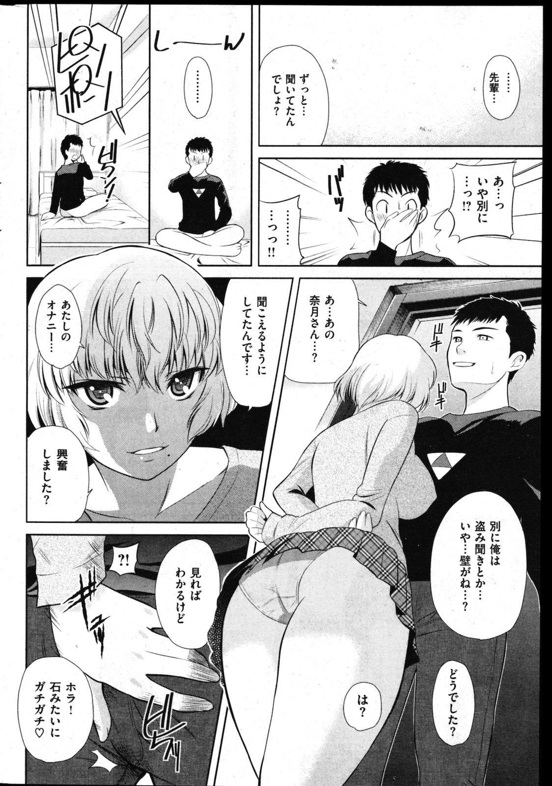 COMIC Shitsurakuten Vol.02 2011-08 229
