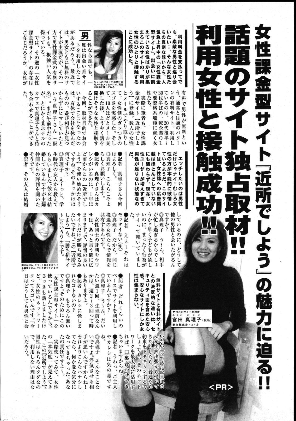 COMIC Shitsurakuten Vol.02 2011-08 245