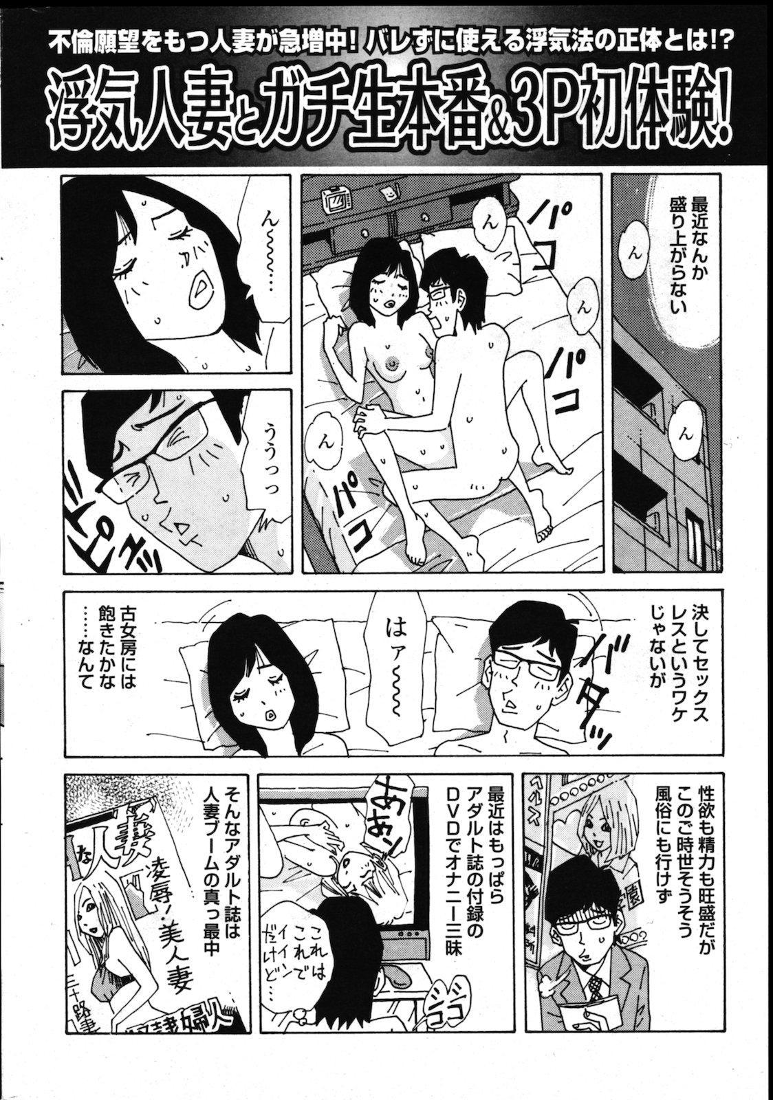 COMIC Shitsurakuten Vol.02 2011-08 247