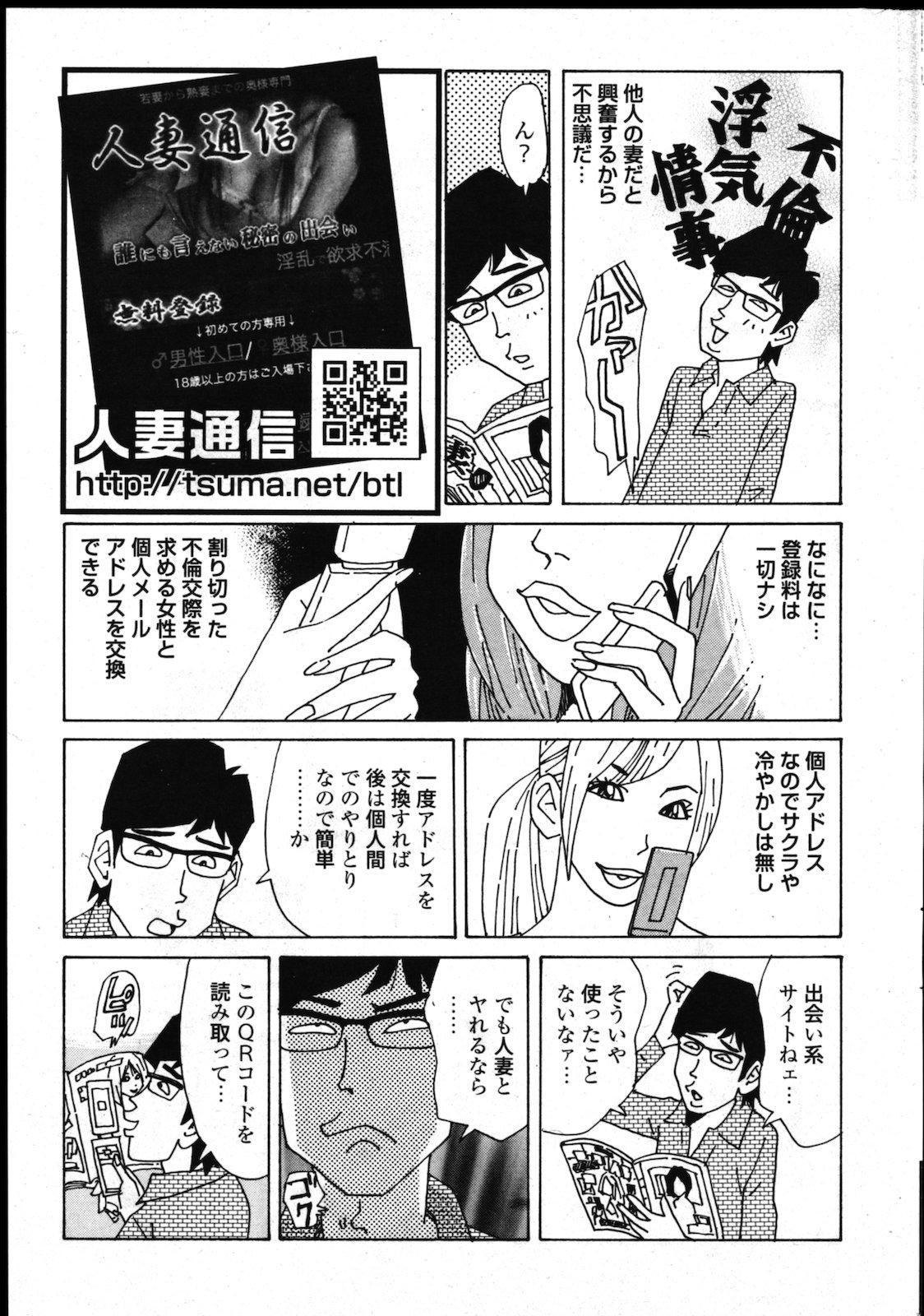 COMIC Shitsurakuten Vol.02 2011-08 248