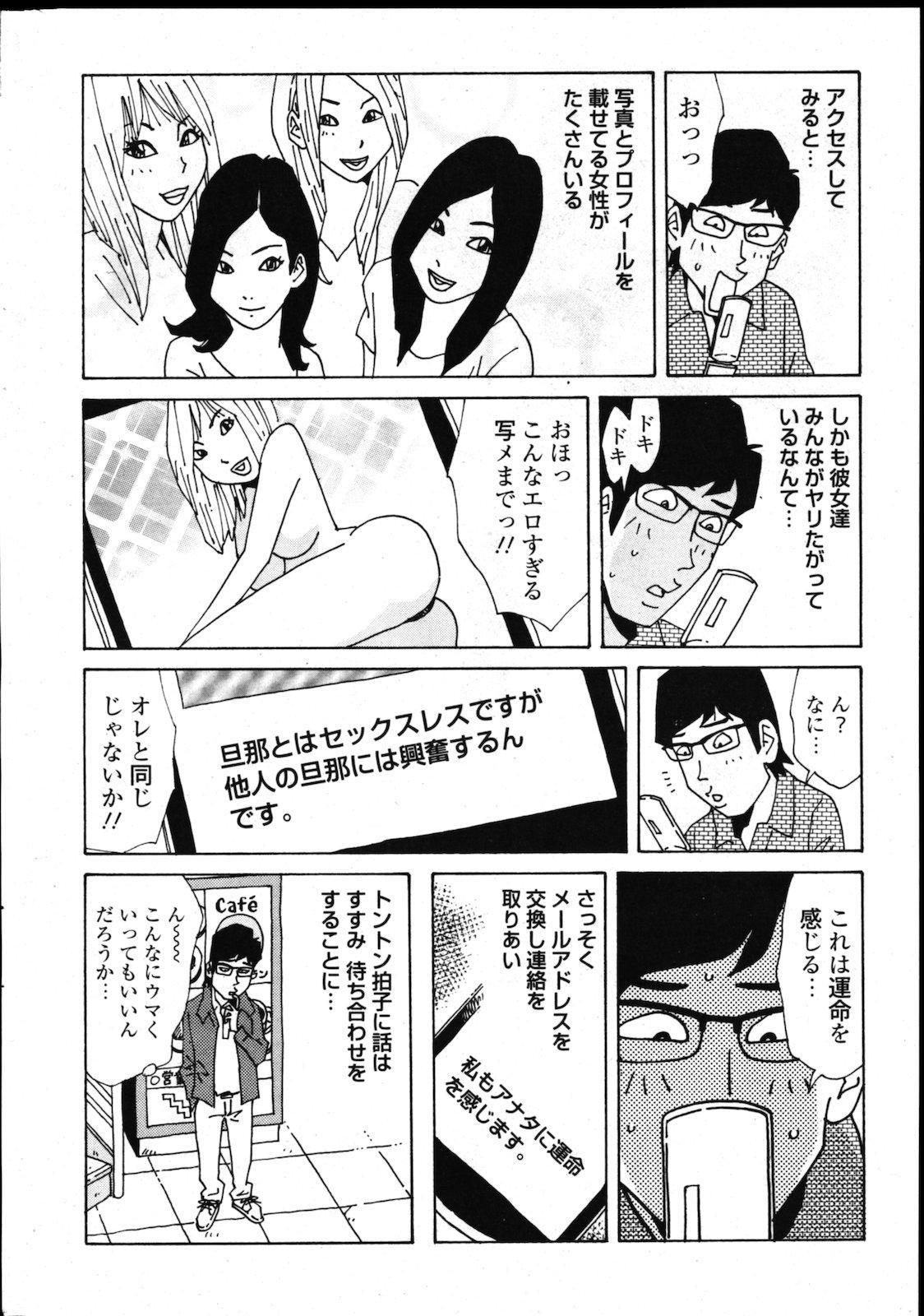 COMIC Shitsurakuten Vol.02 2011-08 249