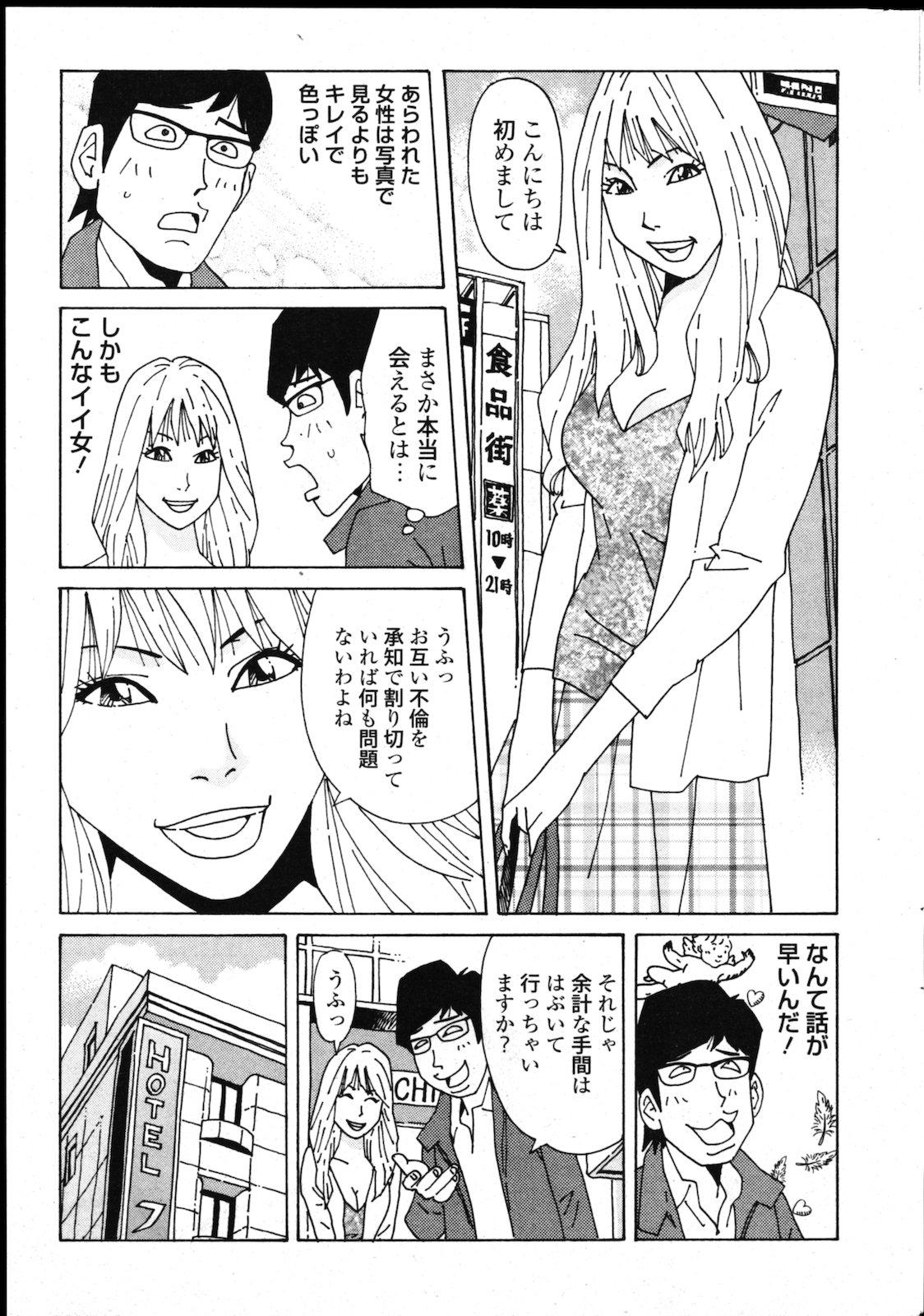 COMIC Shitsurakuten Vol.02 2011-08 250