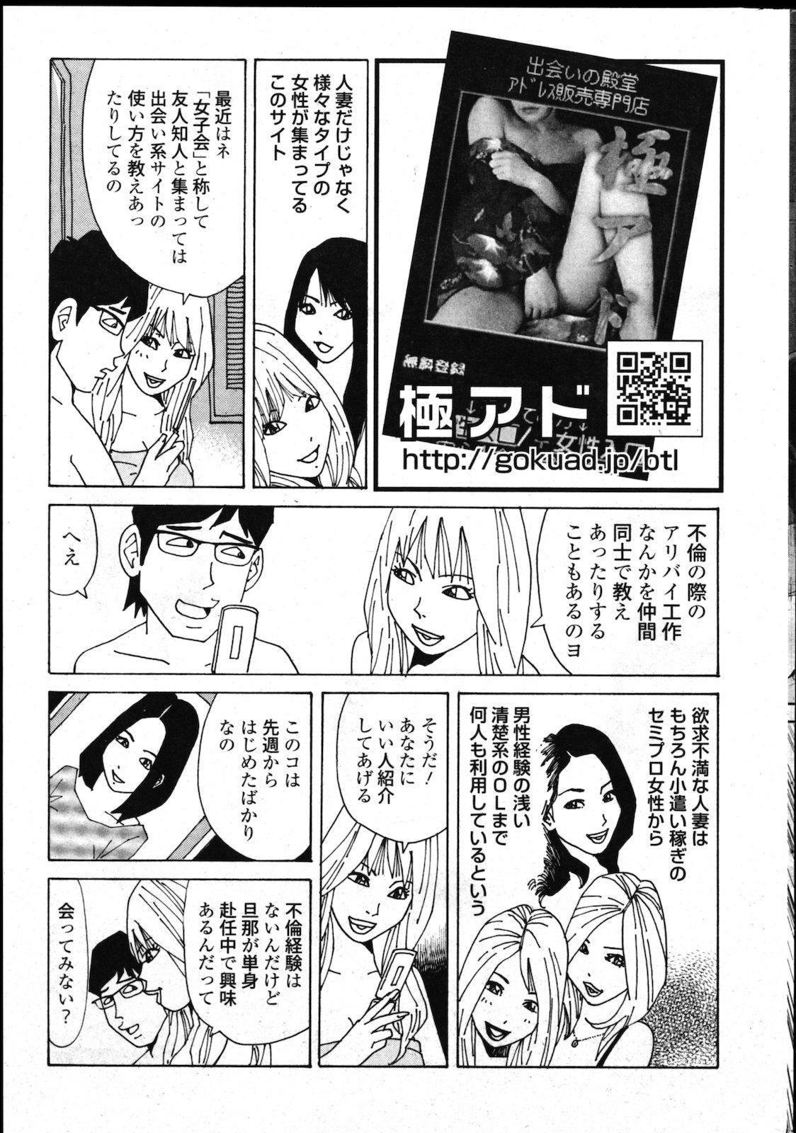 COMIC Shitsurakuten Vol.02 2011-08 252