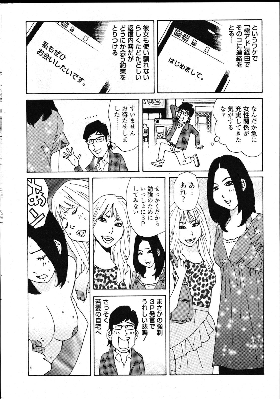 COMIC Shitsurakuten Vol.02 2011-08 253