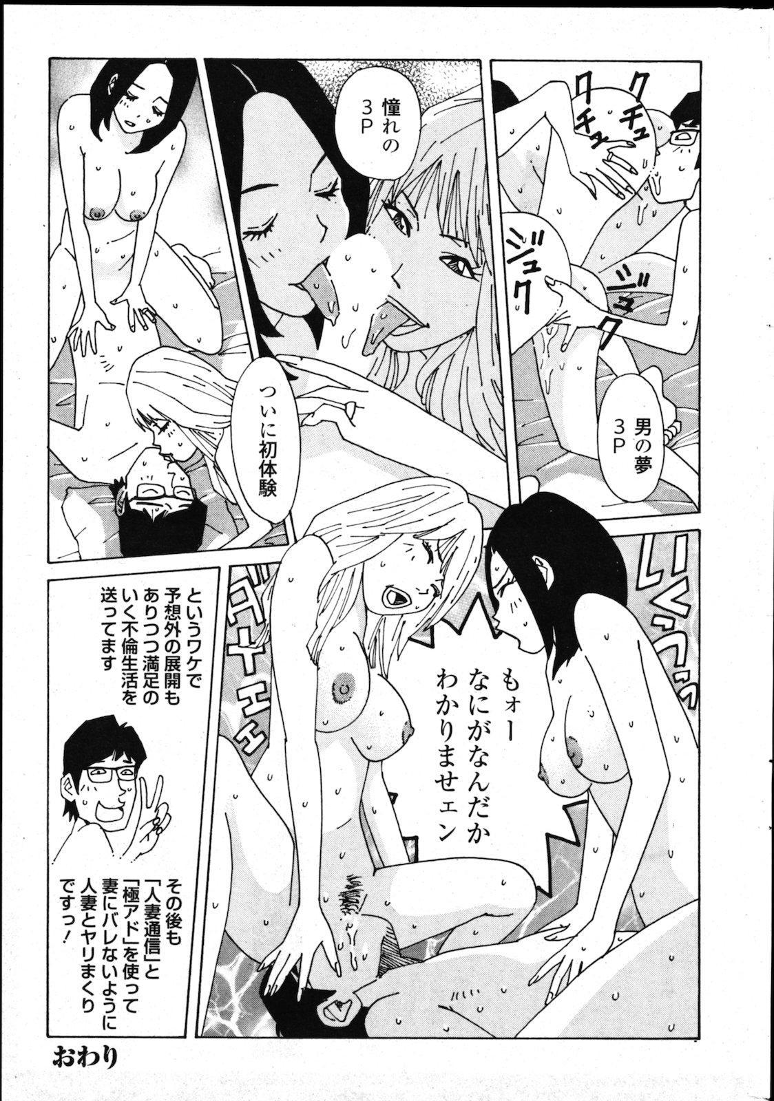 COMIC Shitsurakuten Vol.02 2011-08 254