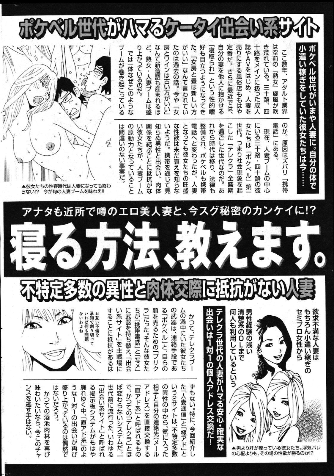 COMIC Shitsurakuten Vol.02 2011-08 255