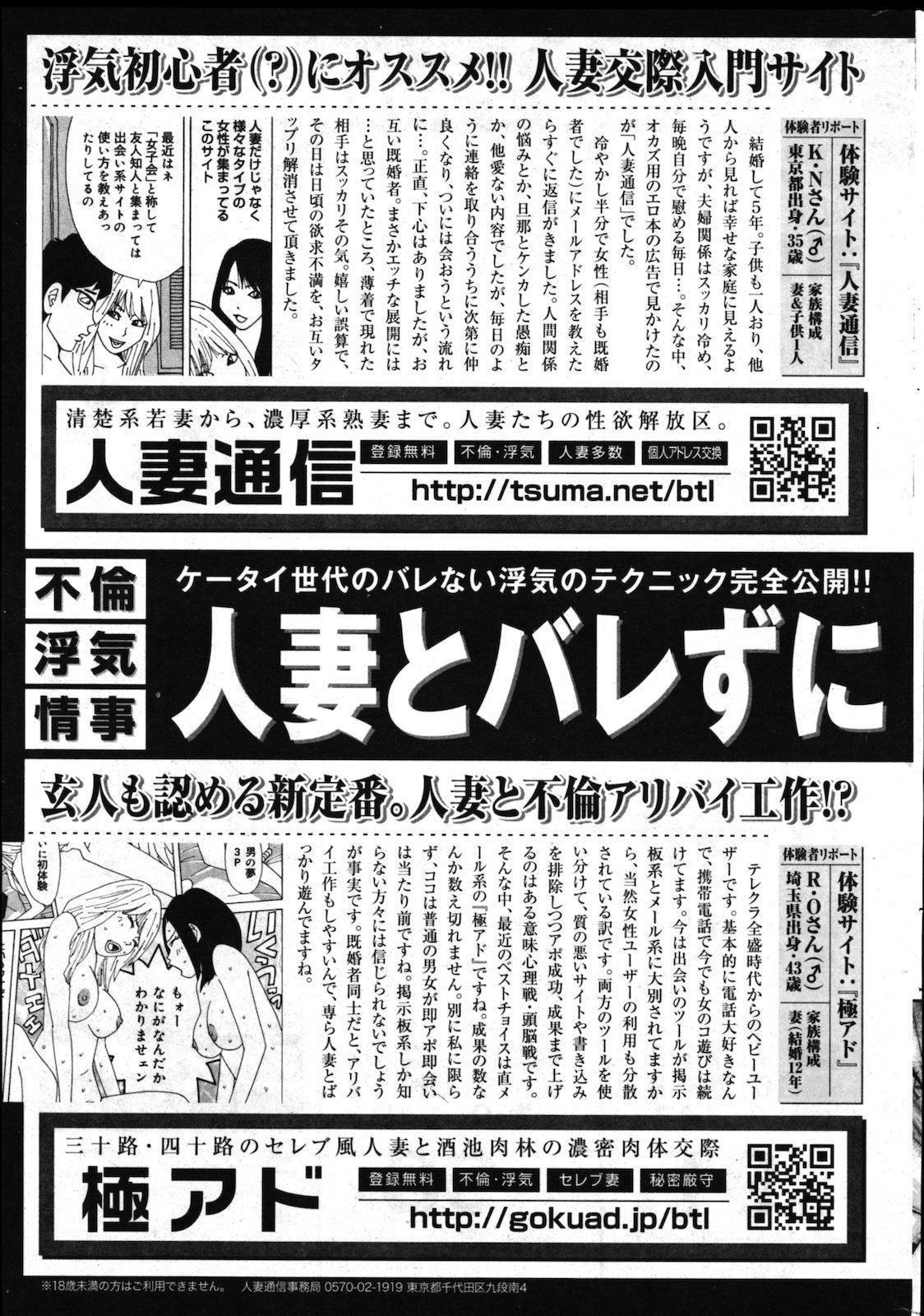 COMIC Shitsurakuten Vol.02 2011-08 256