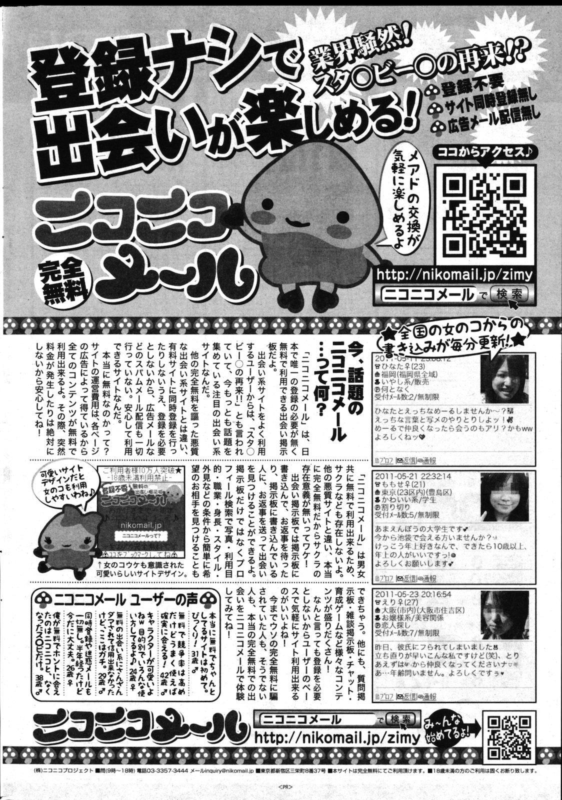 COMIC Shitsurakuten Vol.02 2011-08 259