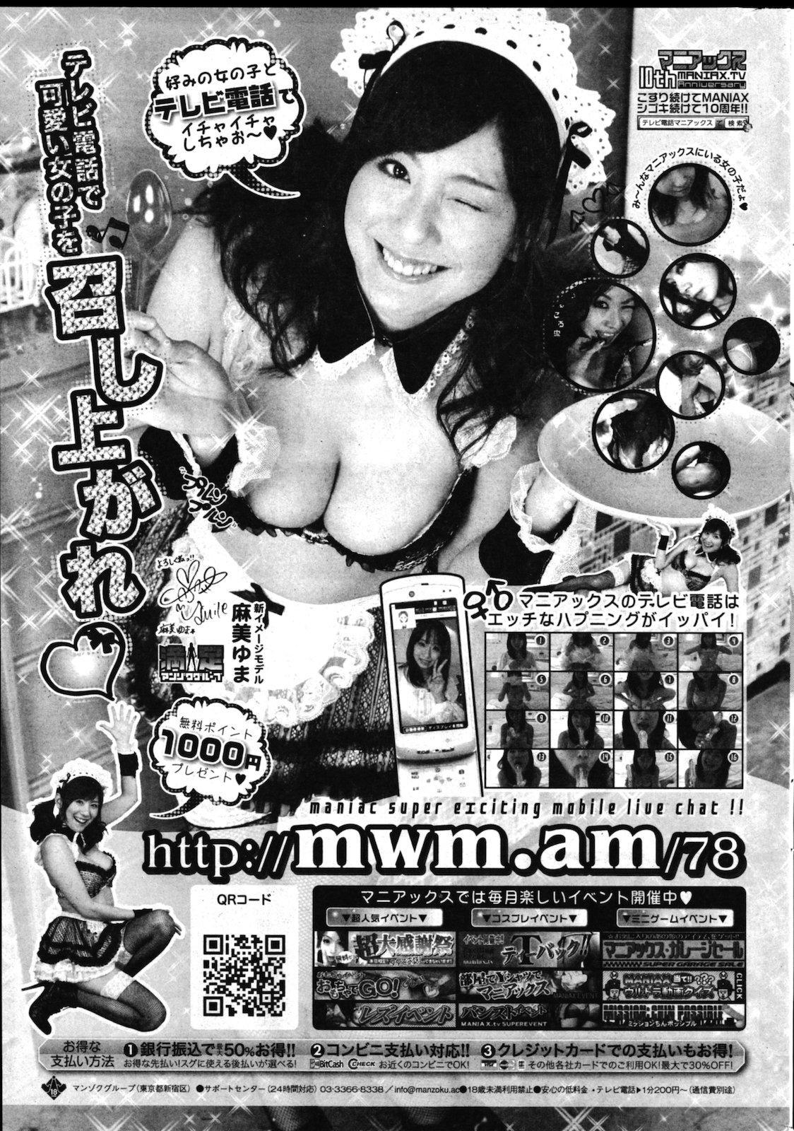 COMIC Shitsurakuten Vol.02 2011-08 260