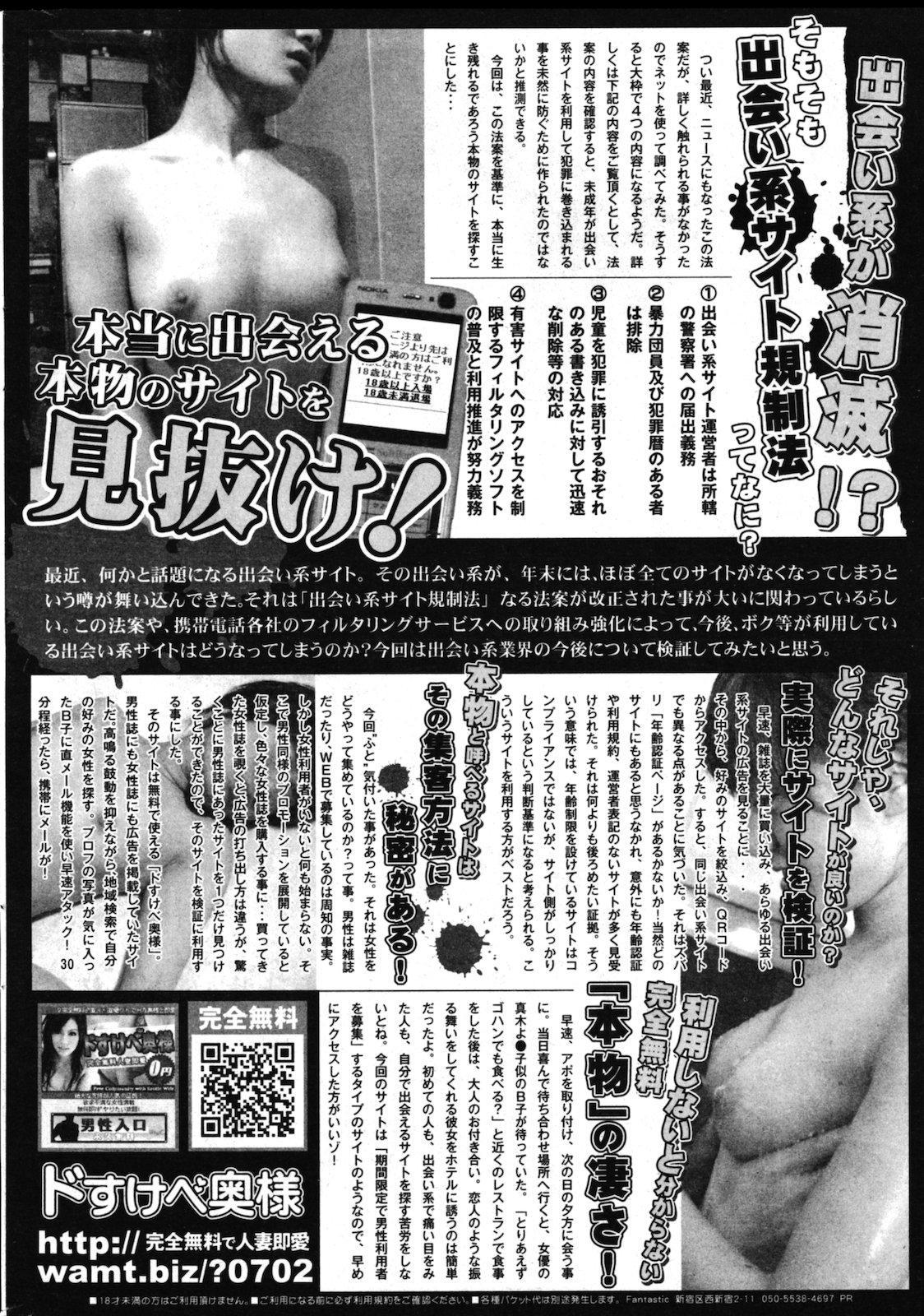 COMIC Shitsurakuten Vol.02 2011-08 261
