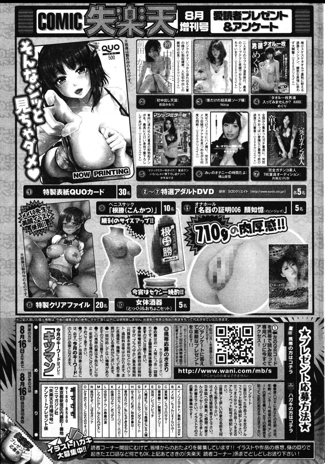 COMIC Shitsurakuten Vol.02 2011-08 262