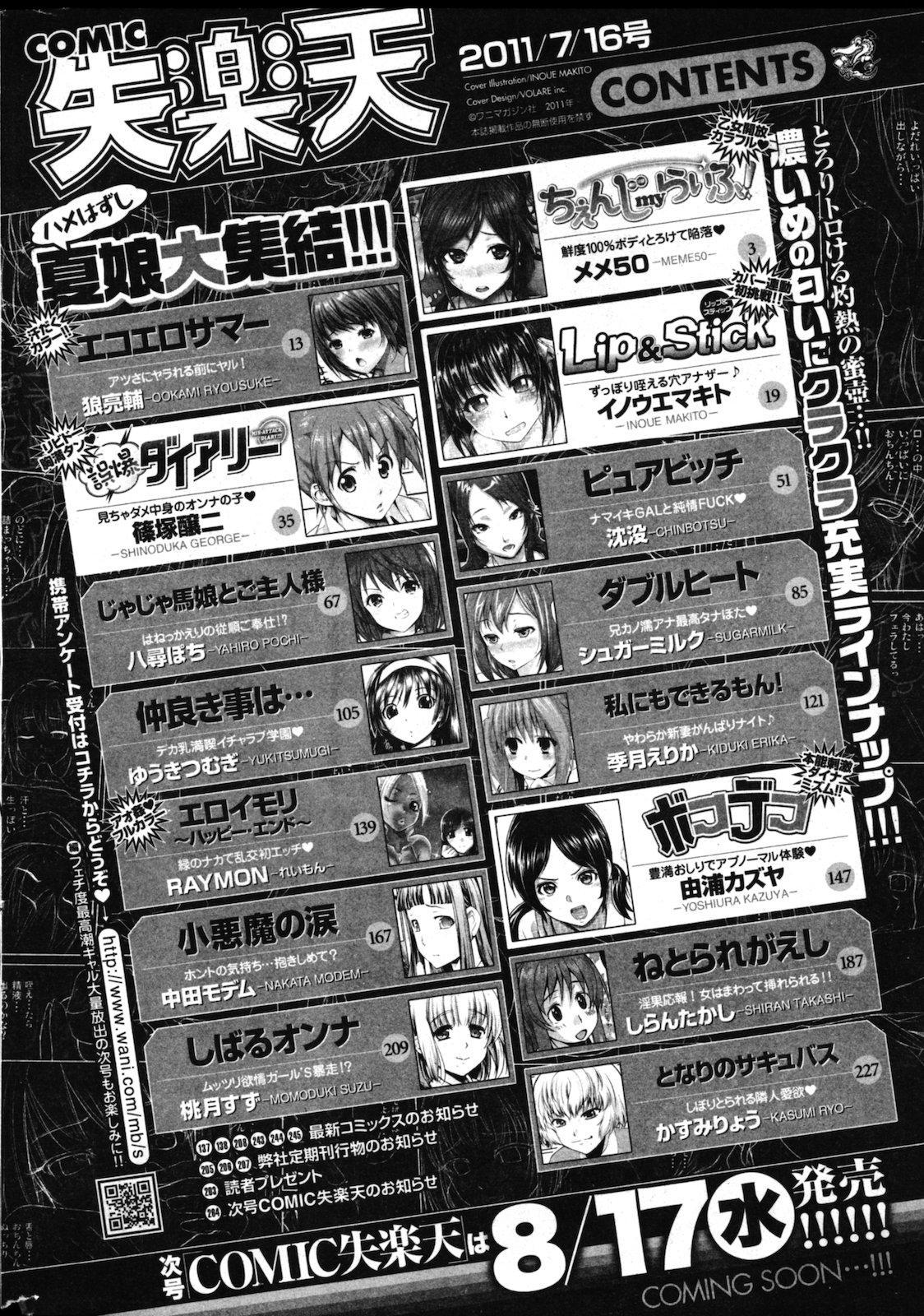 COMIC Shitsurakuten Vol.02 2011-08 265