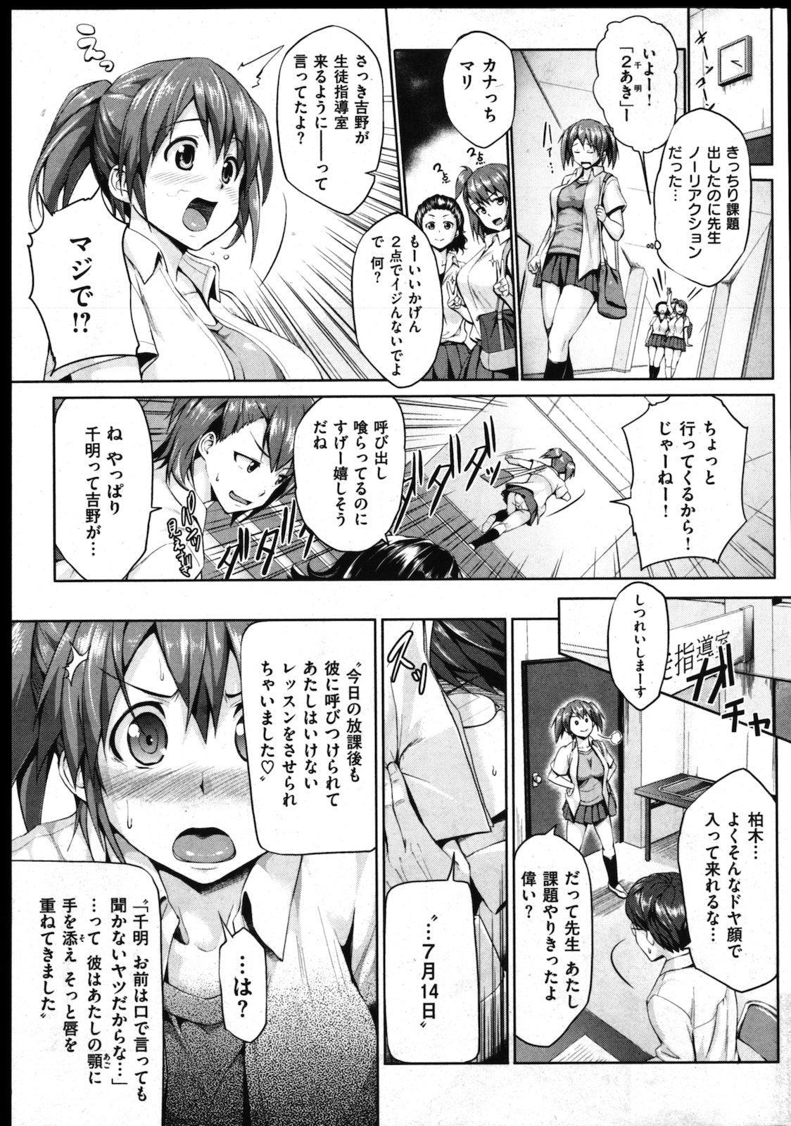 COMIC Shitsurakuten Vol.02 2011-08 36