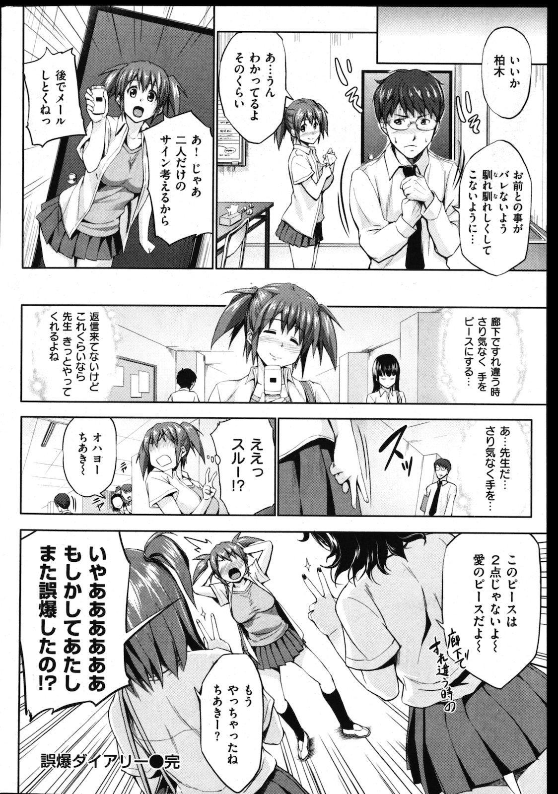 COMIC Shitsurakuten Vol.02 2011-08 49