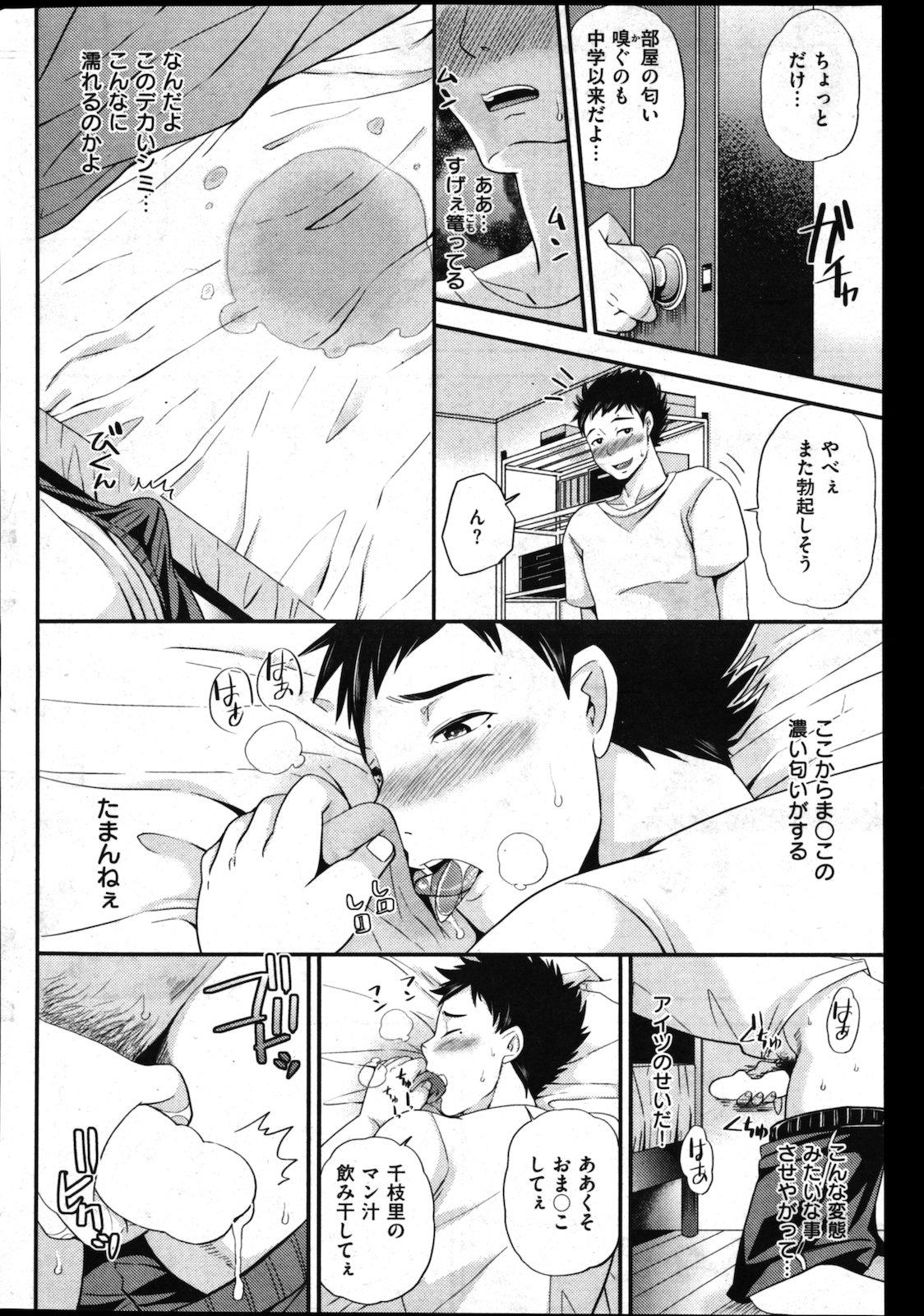 COMIC Shitsurakuten Vol.02 2011-08 87