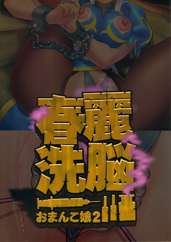 Chun-Li Sennou 25