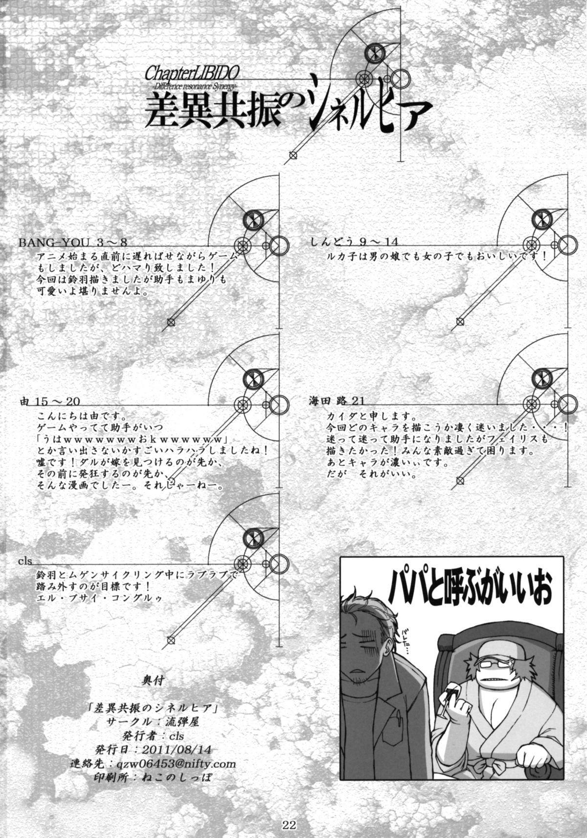Sai kyoshin no shineruhia   Chapter Libido: Difference Resonance Synergy 20