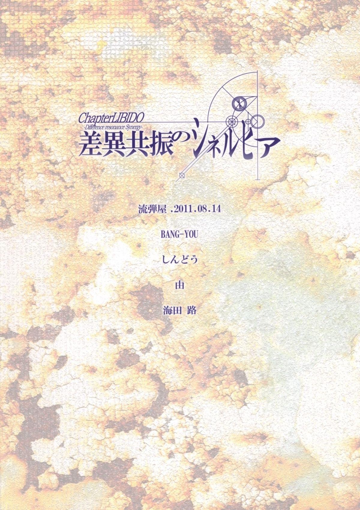 Sai kyoshin no shineruhia   Chapter Libido: Difference Resonance Synergy 21