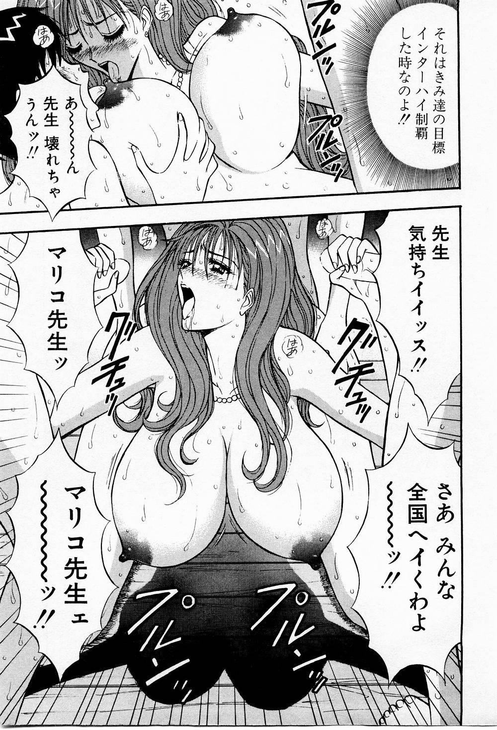 Bakusha Kyuudou Men 3 206