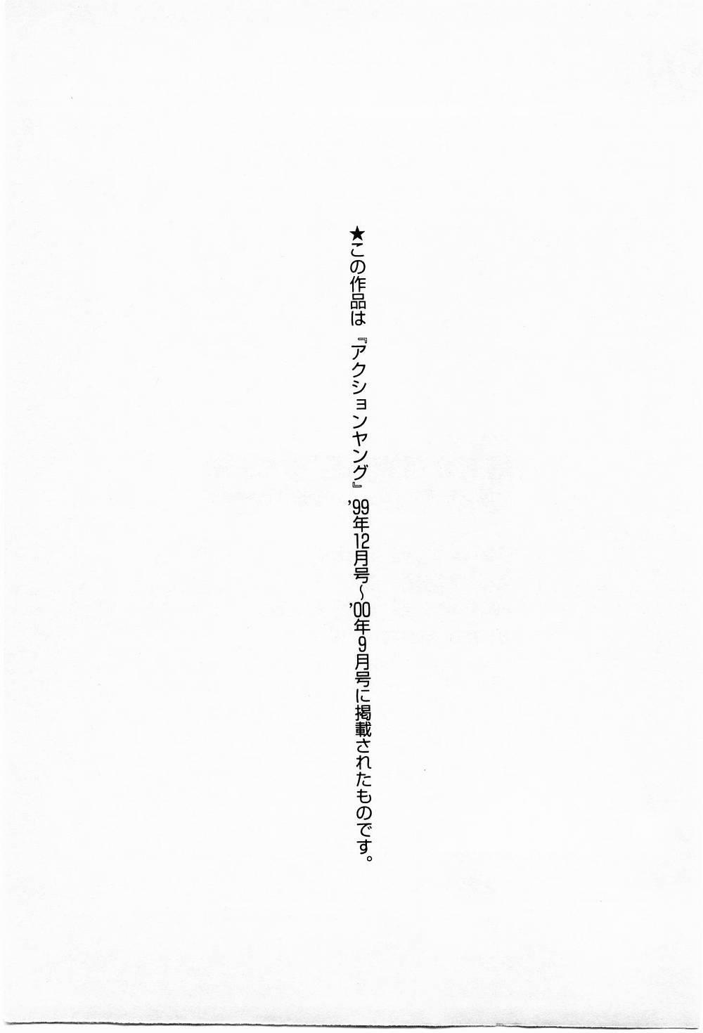 Bakusha Kyuudou Men 3 208