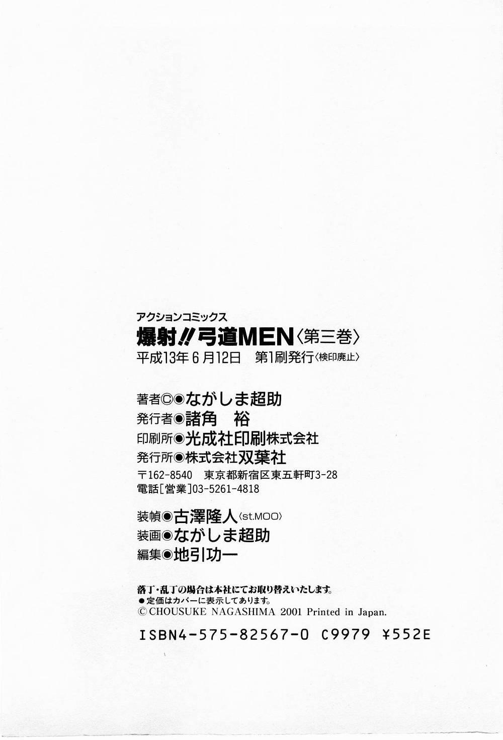 Bakusha Kyuudou Men 3 209