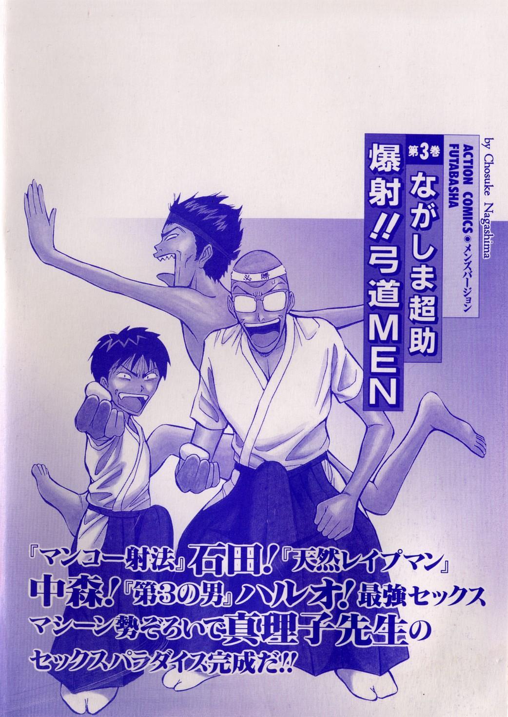 Bakusha Kyuudou Men 3 210