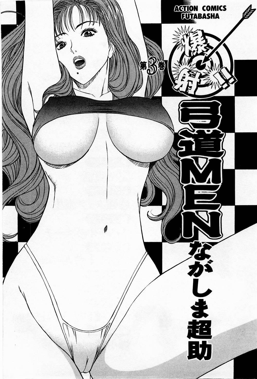Bakusha Kyuudou Men 3 2