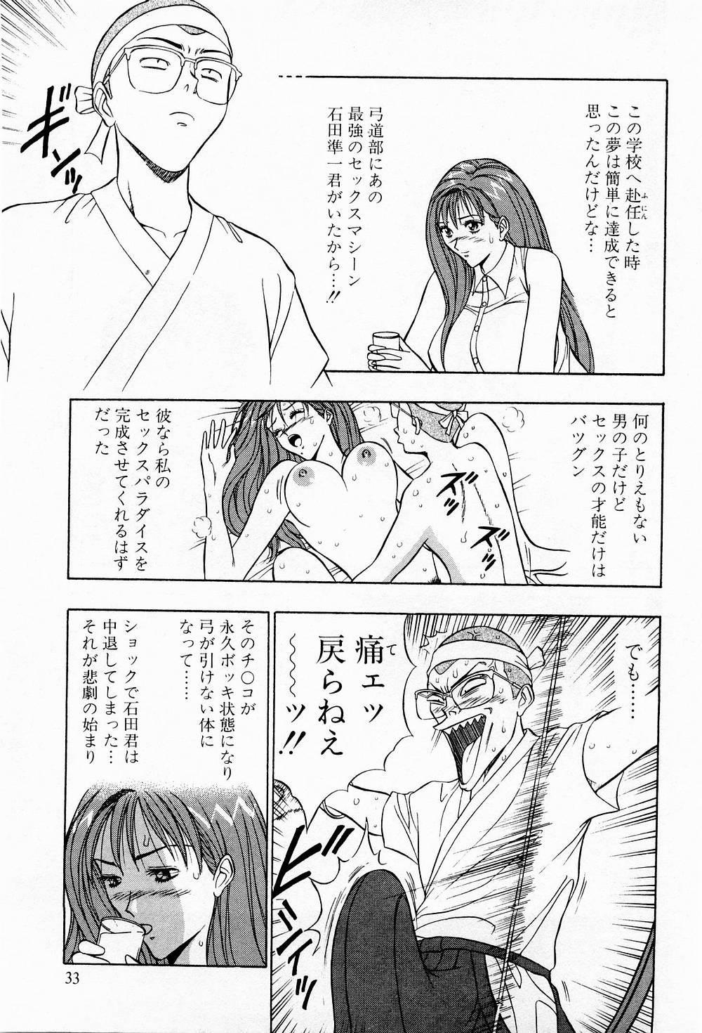 Bakusha Kyuudou Men 3 32