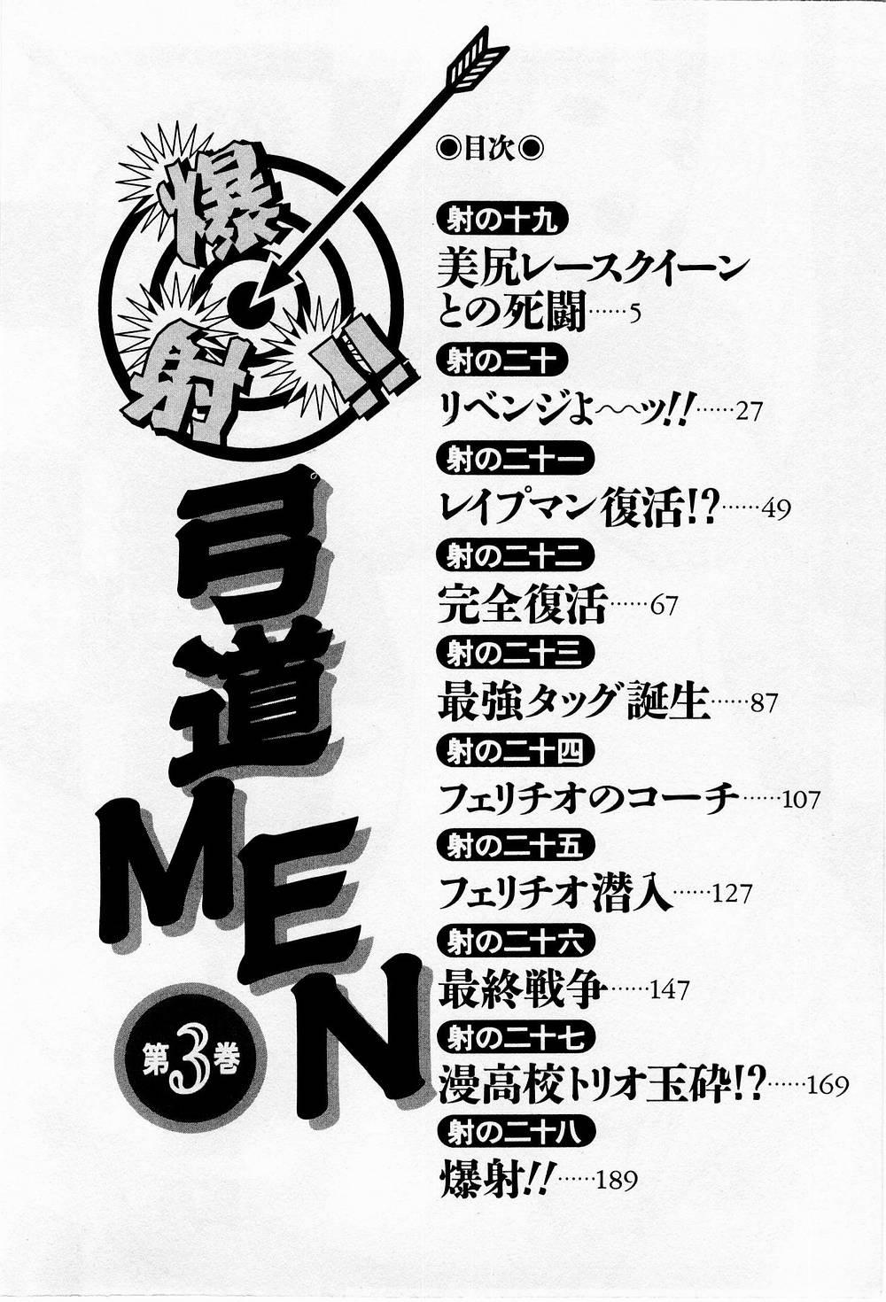 Bakusha Kyuudou Men 3 3