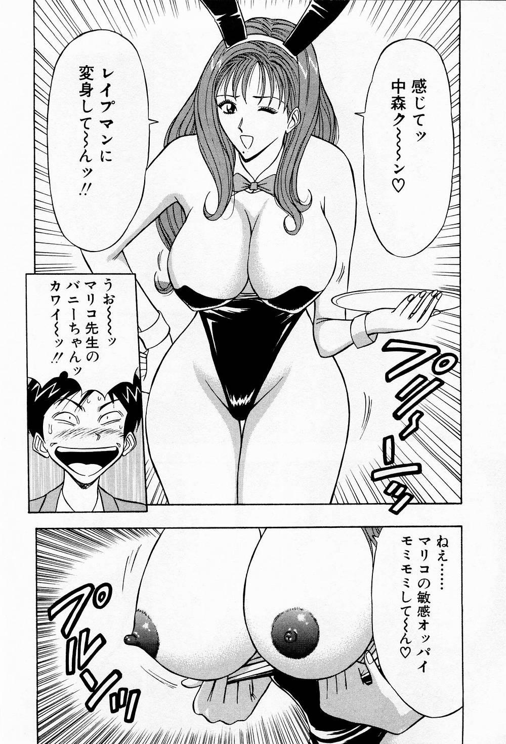 Bakusha Kyuudou Men 3 51