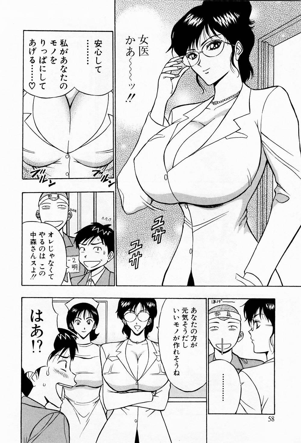 Bakusha Kyuudou Men 3 57