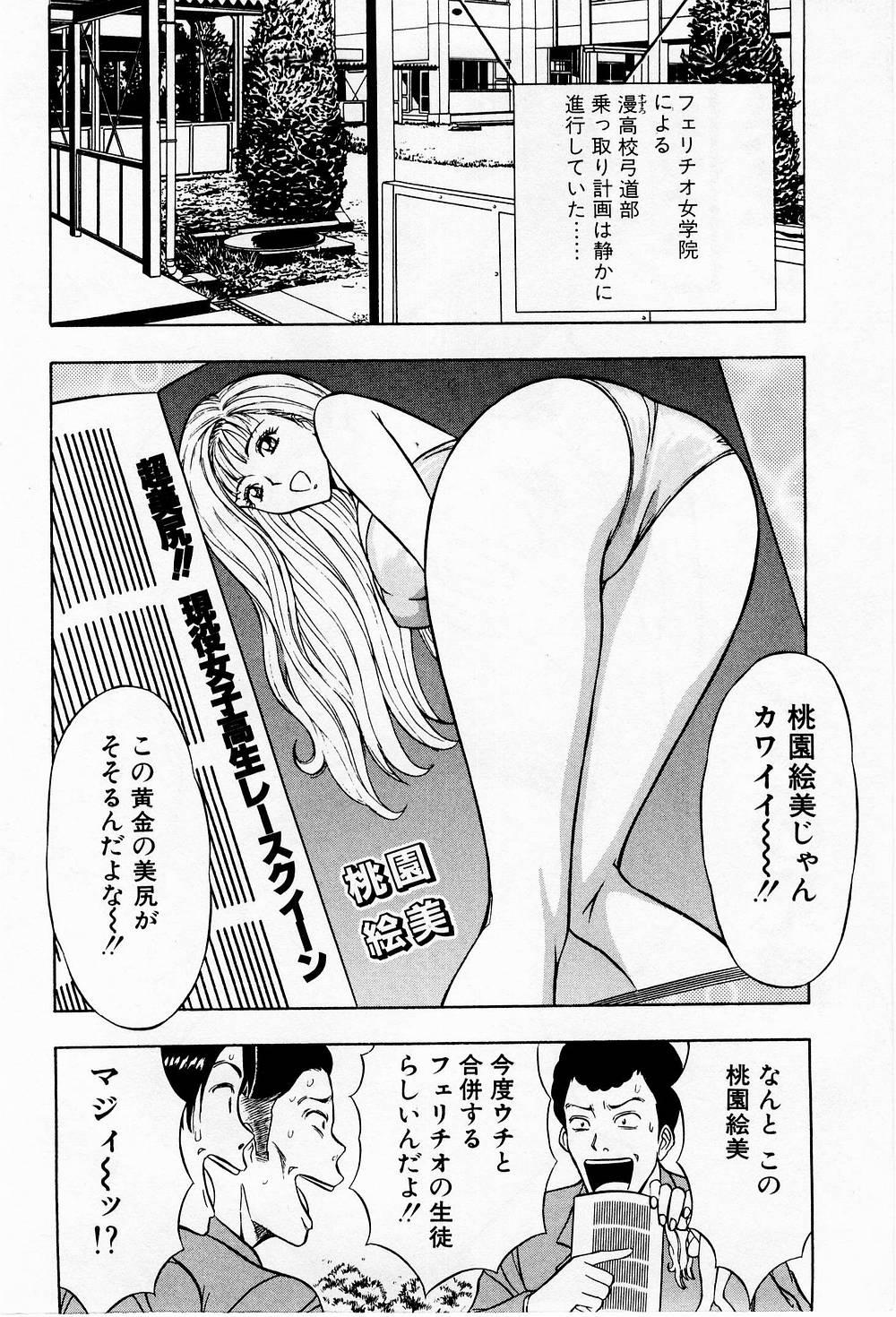 Bakusha Kyuudou Men 3 5