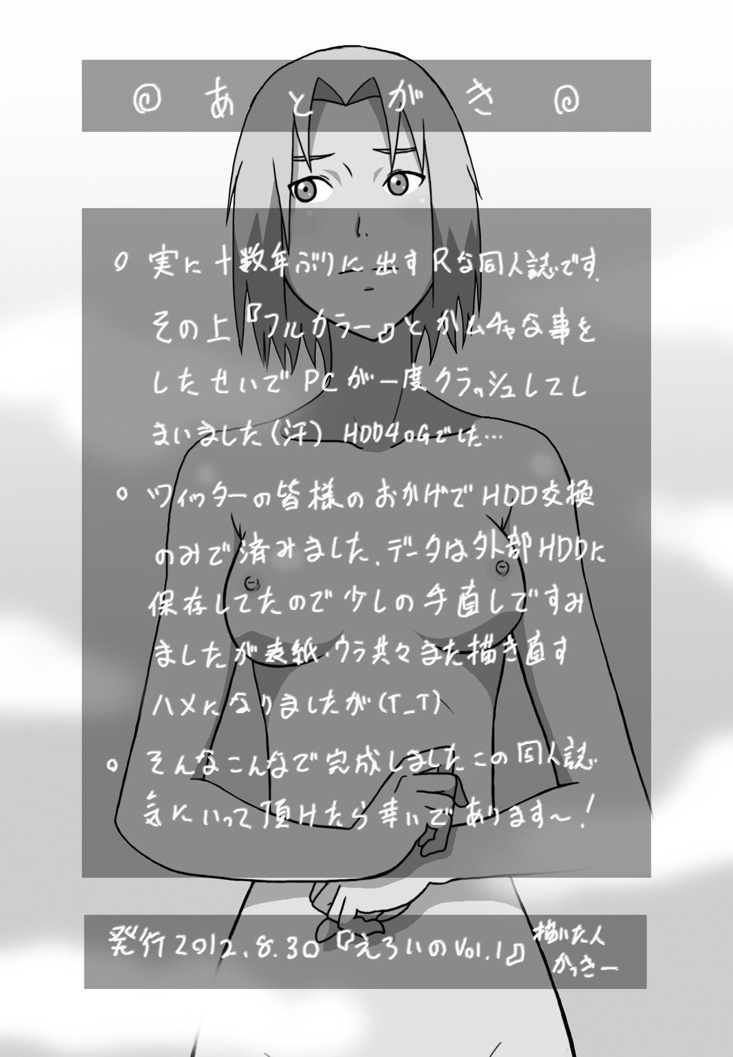 「Eroi no」 Vol.1 32