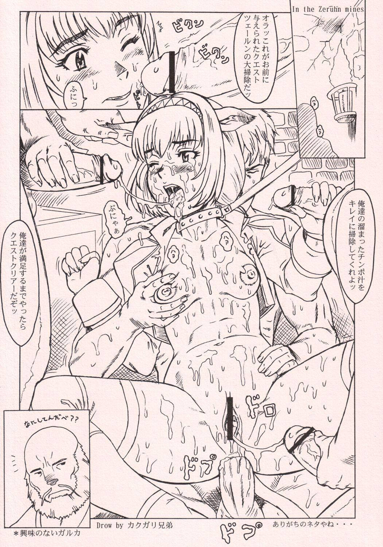 Mithra no Eropon 17