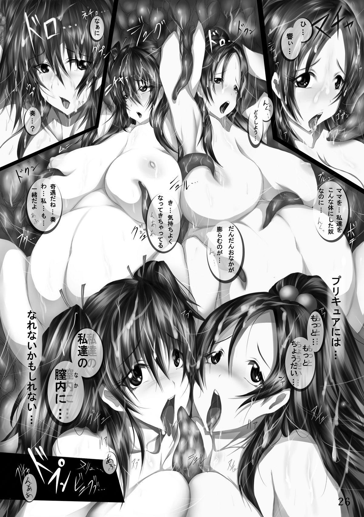 Jutai Kumikyoku ~Prelude~ 25