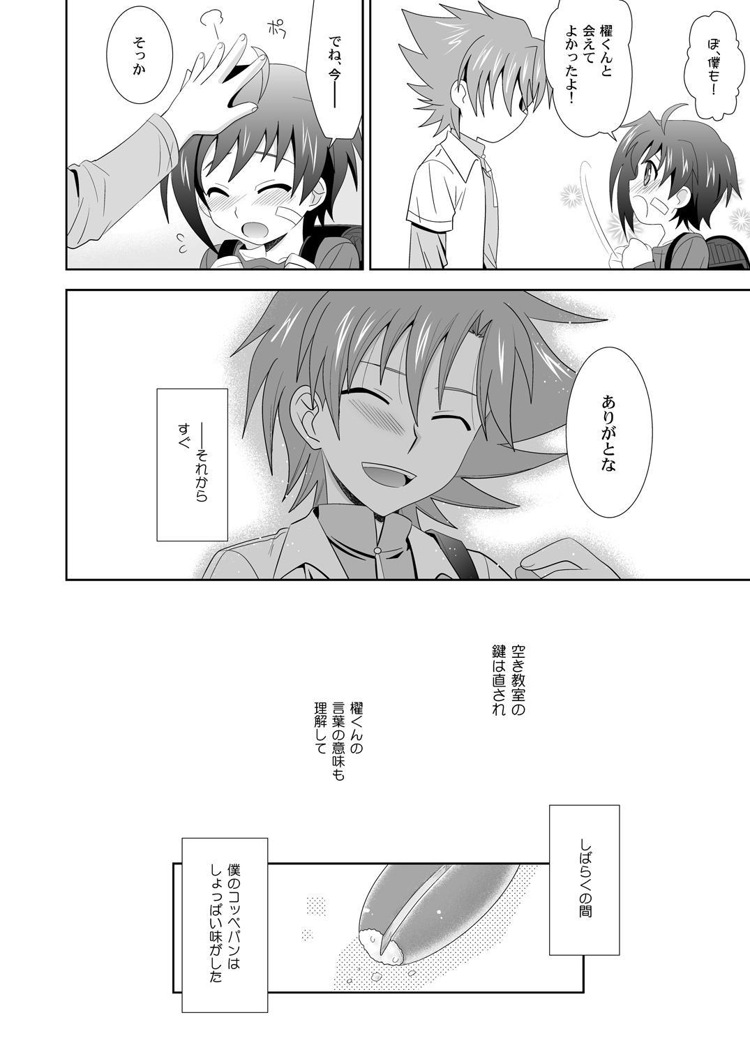 Yuuyake to Coppepan 18